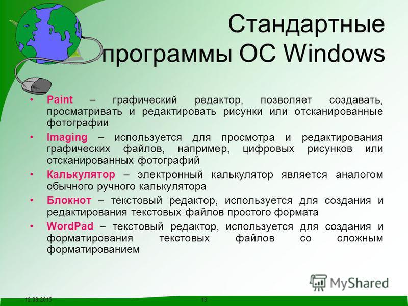 13 Стандартные программы ОС Windows Paint – графический редактор, позволяет создавать, просматривать и редактировать рисунки или отсканированные фотографии Imaging – используется для просмотра и редактирования графических файлов, например, цифровых р