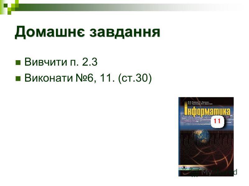 Домашнє завдання Вивчити п. 2.3 Виконати 6, 11. (ст.30)