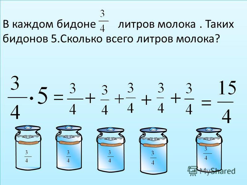 В каждом бидоне литров молока. Таких бидонов 5. Сколько всего литров молока? В каждом бидоне литров молока. Таких бидонов 5. Сколько всего литров молока?