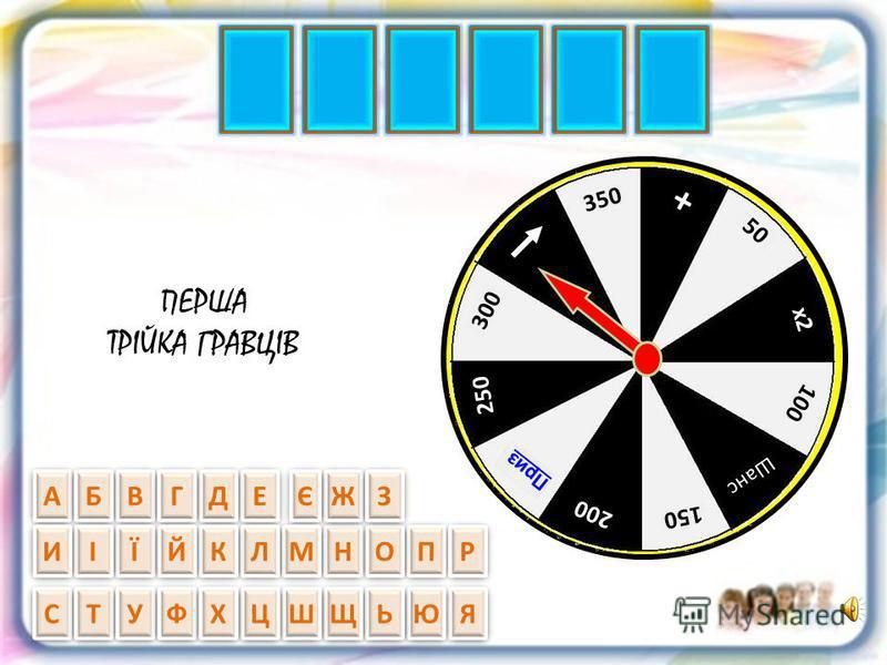 Правила гри Гра проходить у три раунди, в кожному з яких беруть участь 3 гравці. Ведучий загадує слово, вказане на табло. Гравці по черзі крутять барабан. На барабані можуть випасти сектори з різною кількістю очок, які гравець отримає, якщо вгадає бу