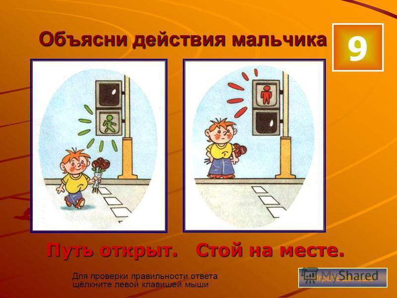 Назови эти дорожные знаки 1 – Подземный пешеходный переход 2 – Транспортный светофор 3 – Пешеходный переход 4 - Дети 5 - Пешеходный светофор 8 Для проверки правильности ответа щёлкните левой клавишей мыши Играть дальше