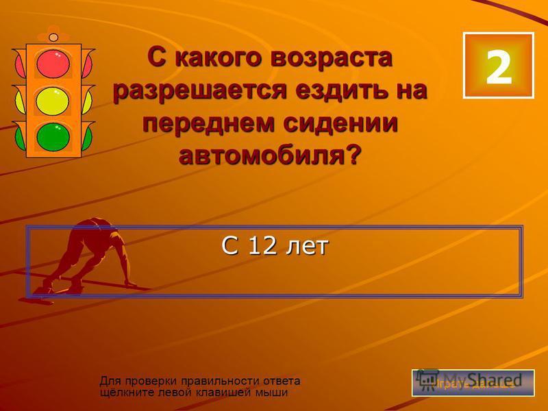 При каком сигнале светофора нельзя переходить улицу? 1 Для проверки правильности ответа щёлкните левой клавишей мыши Играть дальше При красном сигнале светофора