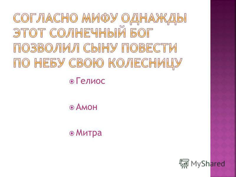 Гелиос Амон Митра