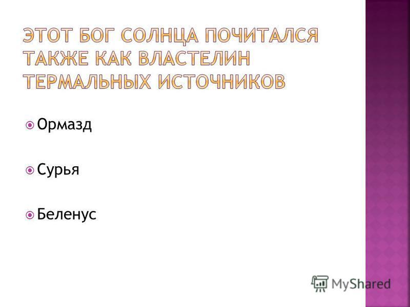 Ормазд Сурья Беленус