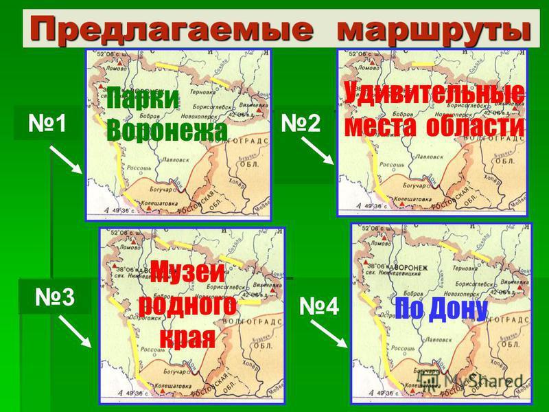 Предлагаемые маршруты 12 3 4 Парки Воронежа Удивительные места области Музеи родного края По Дону