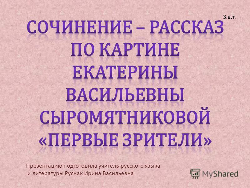З.в.т. Презентацию подготовила учитель русского языка и литературы Руснак Ирина Васильевна