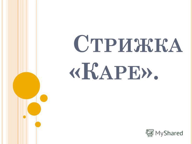 С ТРИЖКА «К АРЕ ».
