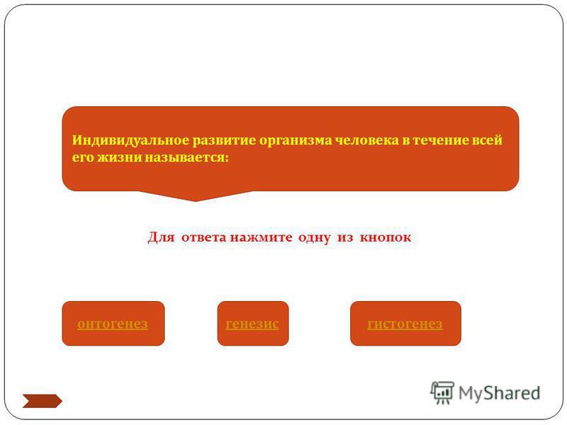 Основоположниками отечественной системы физического воспитания являются : М. В. ЛомоносовП. Ф. Лесгафт Н. А. Семашко Для ответа нажмите одну из кнопок