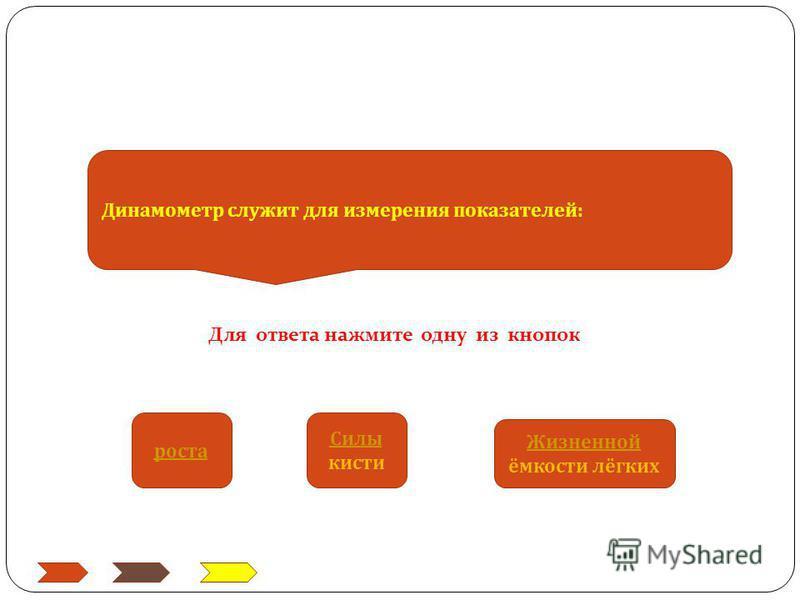 Гиподинамия - это следствие : Повышение двигательной активности человека двигательной Нехватки витаминов в организме витаминов Понижение двигательной активности человека двигательной Для ответа нажмите одну из кнопок