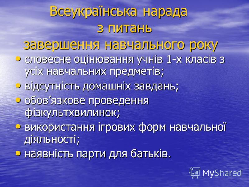Всеукраїнська нарада з питань завершення навчального року Всеукраїнська нарада з питань завершення навчального року словесне оцінювання учнів 1-х класів з усіх навчальних предметів; словесне оцінювання учнів 1-х класів з усіх навчальних предметів; ві