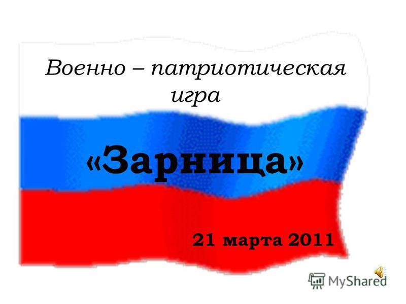 Военно – патриотическая игра «Зарница» 21 марта 2011