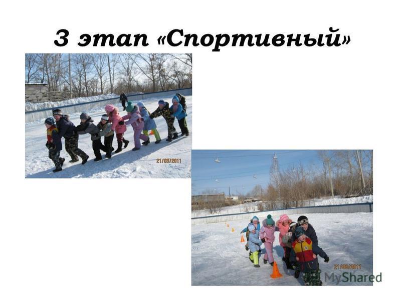 3 этап «Спортивный»
