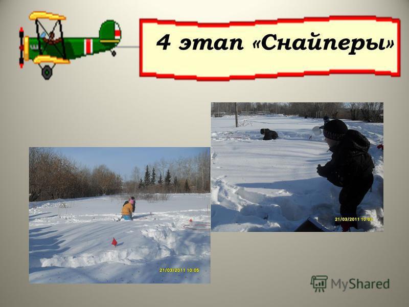4 этап «Снайперы»