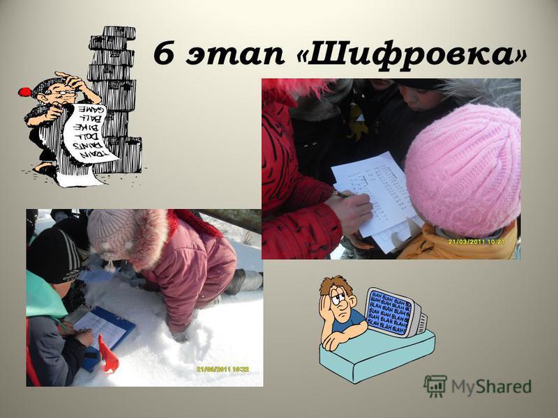 6 этап «Шифровка»
