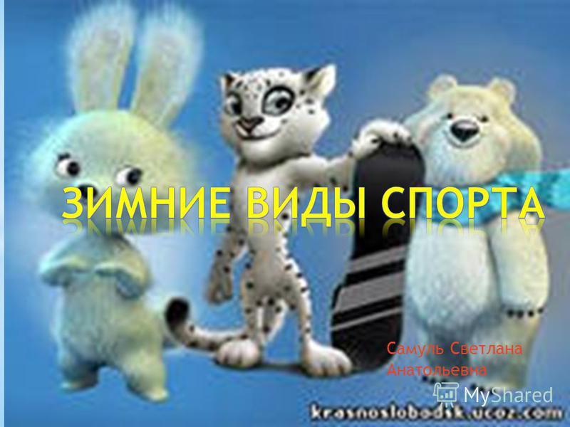 Самуль Светлана Анатольевна