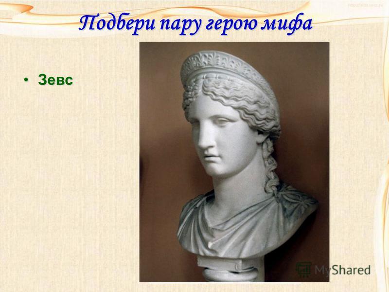 Подбери пару герою мифа Зевс Зевс