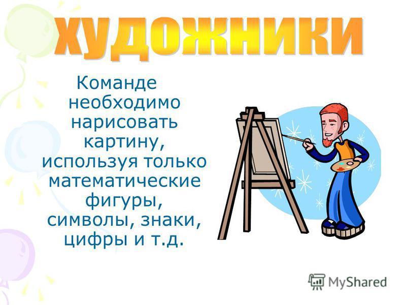 Команде необходимо нарисовать картину, используя только математические фигуры, символы, знаки, цифры и т.д.
