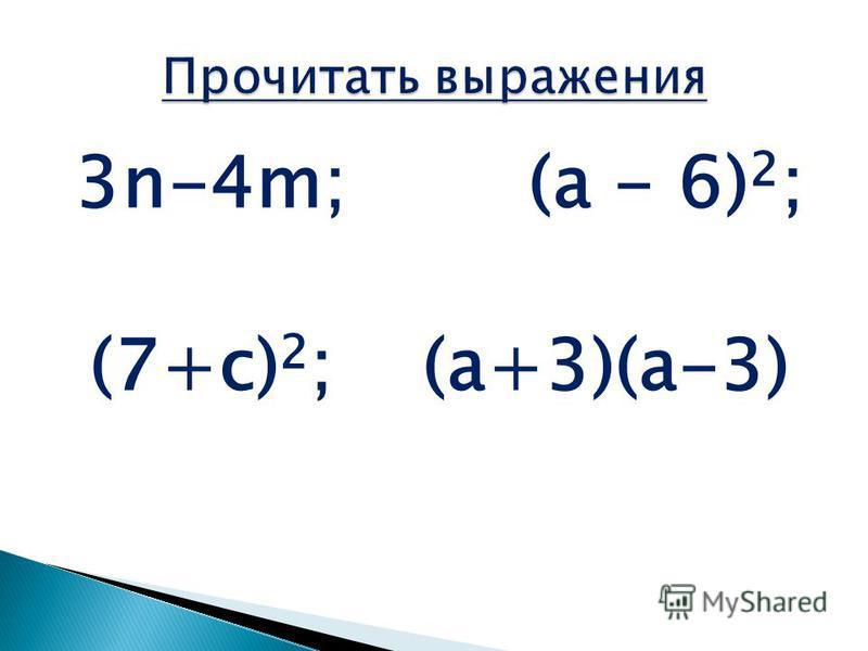 3n-4m; (a - 6) 2 ; (7+с) 2 ; (a+3)(a-3)