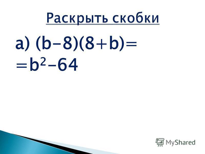 а) (b-8)(8+b)= =b 2 -64