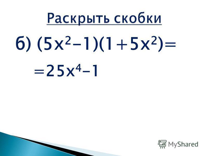 б) (5x 2 -1)(1+5x 2 )= =25x 4 -1