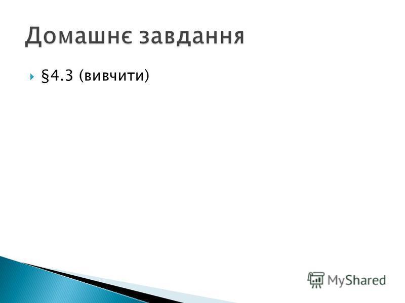 §4.3 (вивчити)