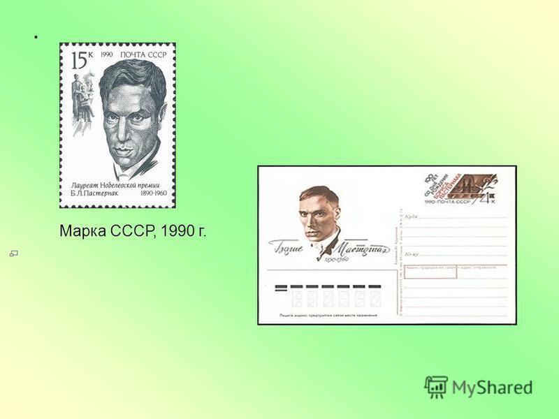 . Марка СССР, 1990 г.