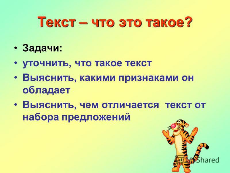 Текст – что это такое? Задачи: уточнить, что такое текст Выяснить, какими признаками он обладает Выяснить, чем отличается текст от набора предложений