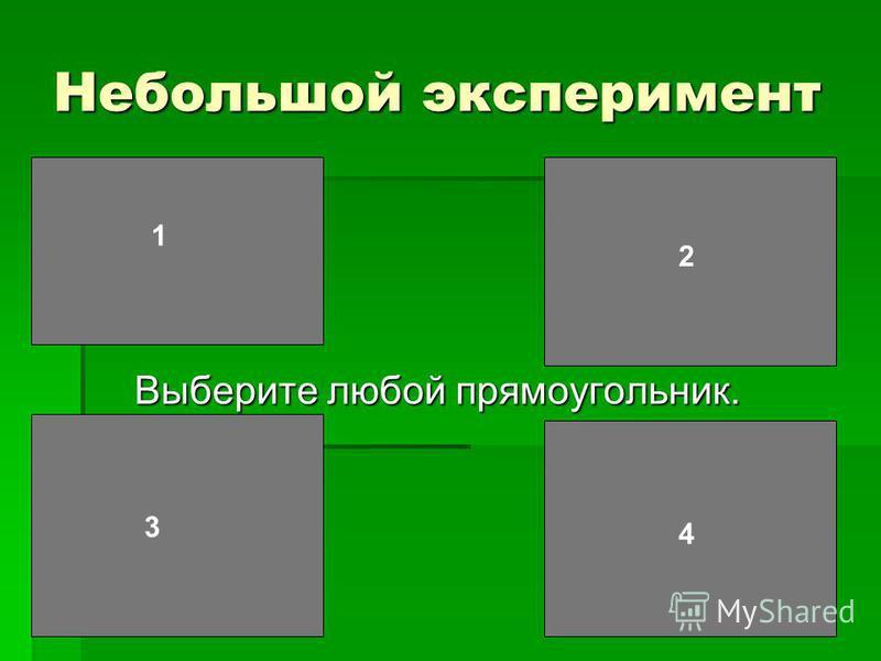 Небольшой эксперимент Выберите любой прямоугольник. 1 2 3 4