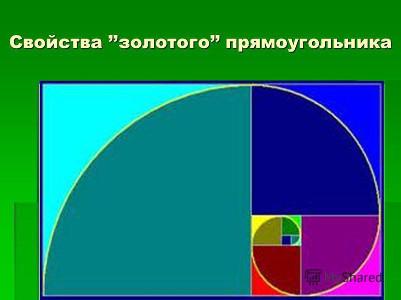 Свойства золотого прямоугольника Если отрезать от нашего золотого прямоугольника квадрат, то останется прямоугольник, который тоже является золотым. Проведя диагонали в двух золотых прямоугольниках, мы увидим, что они всегда будут пересекаться под пр