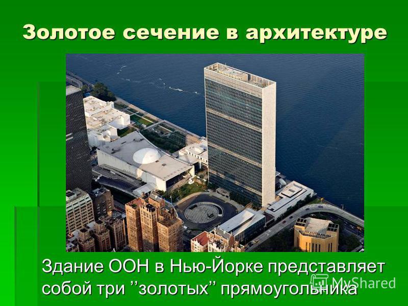 Здание ООН в Нью-Йорке представляет собой три золотых прямоугольника Золотое сечение в архитектуре