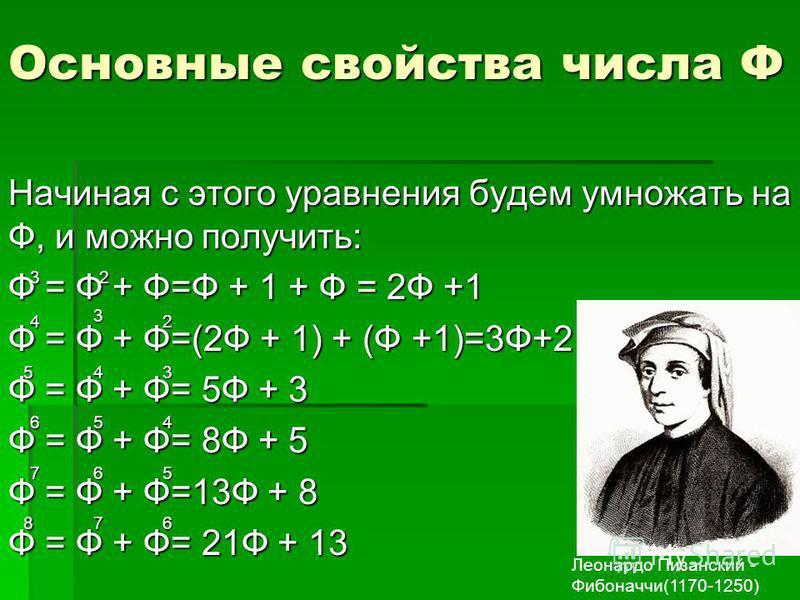 Начиная с этого уравнения будем умножать на Ф, и можно получить: Ф = Ф + Ф=Ф + 1 + Ф = 2Ф +1 Ф = Ф + Ф=(2Ф + 1) + (Ф +1)=3Ф+2 Ф = Ф + Ф= 5Ф + 3 Ф = Ф + Ф= 8Ф + 5 Ф = Ф + Ф=13Ф + 8 Ф = Ф + Ф= 21Ф + 13 Основные свойства числа Ф 32 3 3 4 4 4 5 5 5 6 6 6