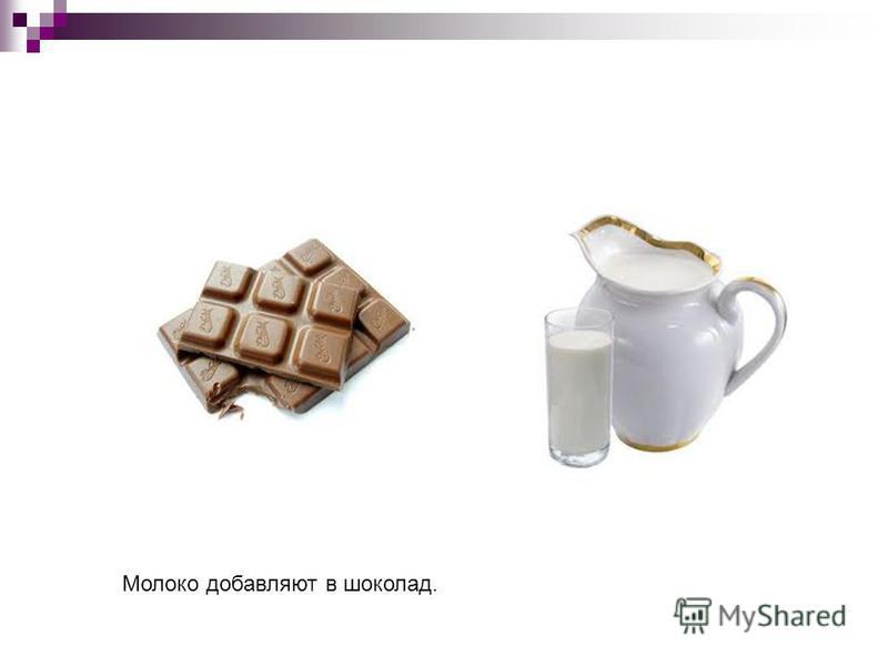 Молоко добавляют в шоколад.