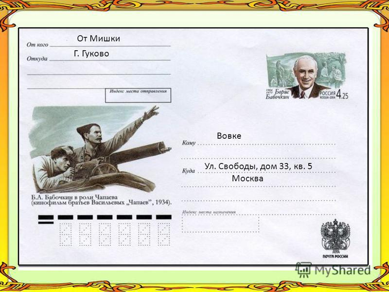Г. Гуково От Мишки Вовке Москва Ул. Свободы, дом 33, кв. 5