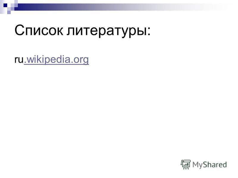 Список литературы: ru.wikipedia.org.wikipedia.org