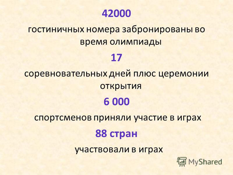 42000 гостиничных номера забронированы во время олимпиады 17 соревновательных дней плюс церемонии открытия 6 000 спортсменов приняли участие в играх 88 стран участвовали в играх