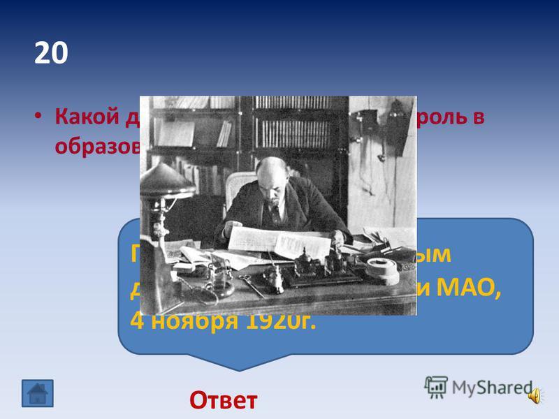10 Когда была образована Марийская Автономная Область (МАО)? Марийская Автономная Область была образована после Октябрьской революции, 4 ноября 1920 года. Как автономное территориальное образование для горных и луговых марийцев. Ответ