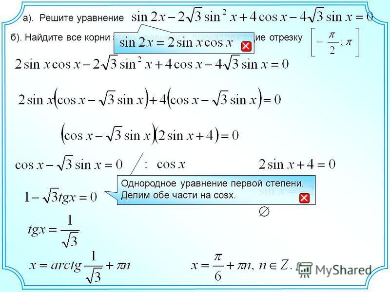 а). Решите уравнение б). Найдите все корни этого уравнения, принадлежащие отрезку Однородное уравнение первой степени. Делим обе части на cosx.