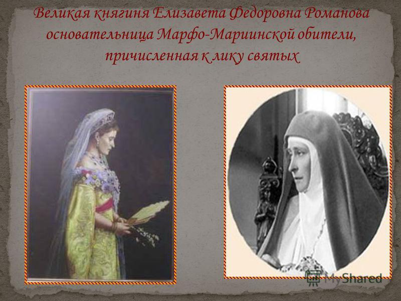 Великая княгиня Елизавета Федоровна Романова основательница Марфо-Мариинской обители, причисленная к лику святых