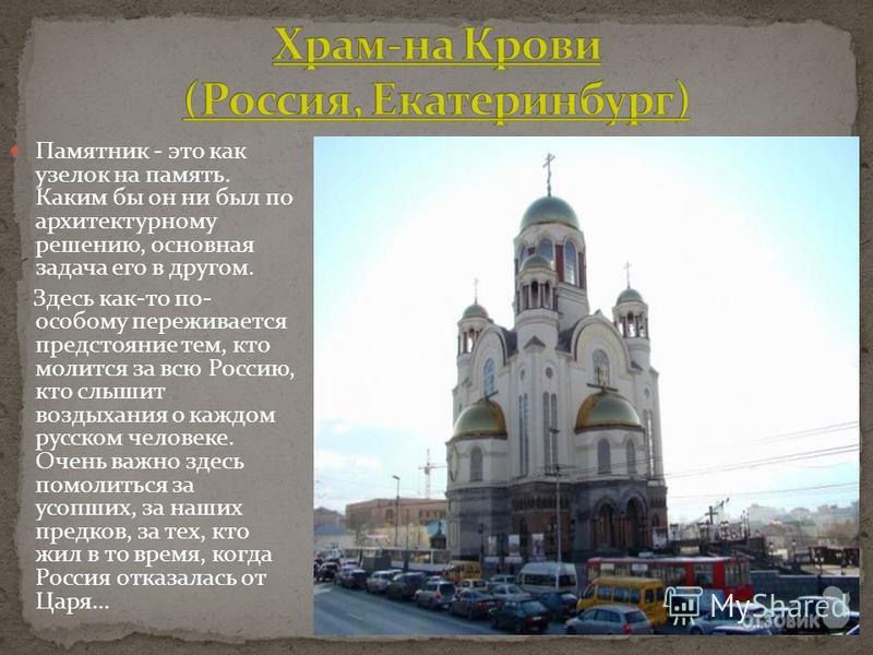 Памятник - это как узелок на память. Каким бы он ни был по архитектурному решению, основная задача его в другом. Здесь как-то по- особому переживается предстояние тем, кто молится за всю Россию, кто слышит воздыхания о каждом русском человеке. Очень