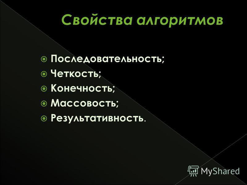 Последовательность; Четкость; Конечность; Массовость; Результативность.