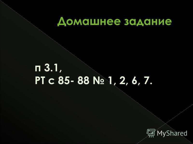 п 3.1, РТ с 85- 88 1, 2, 6, 7.