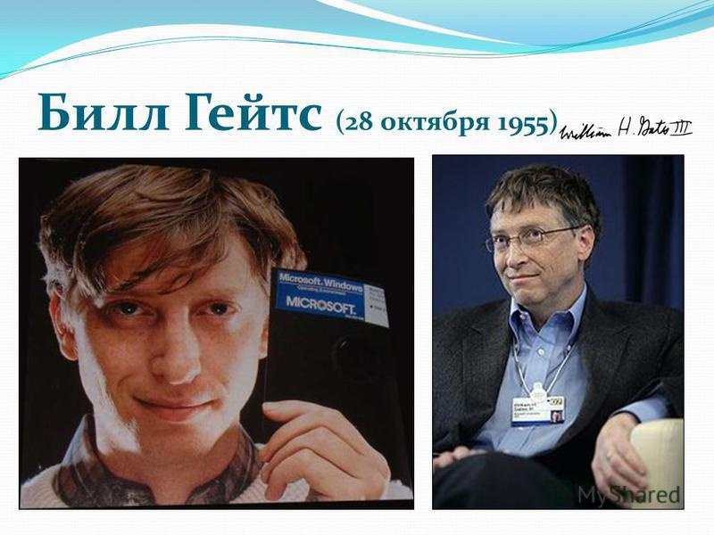 Билл Гейтс (28 октября 1955)