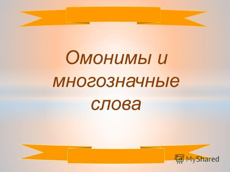 Омонимы и многозначные слова