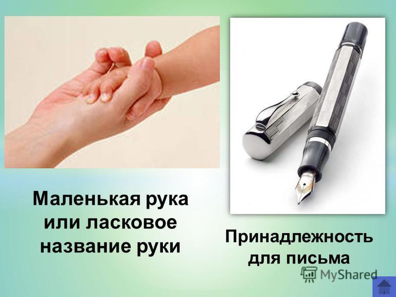 Маленькая рука или ласковое название руки Принадлежность для письма