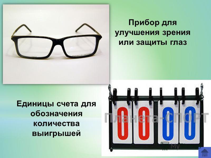 Прибор для улучшения зрения или защиты глаз Единицы счета для обозначения количества выигрышей