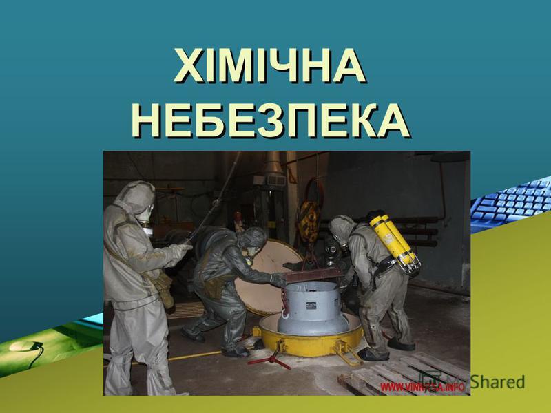 Company LOGO ХІМІЧНА НЕБЕЗПЕКА