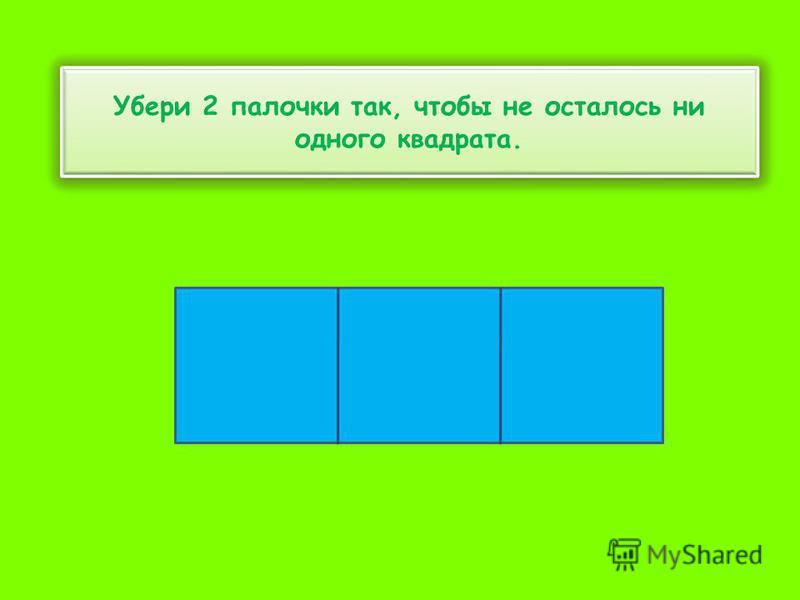 Убери 2 палочки так, чтобы не осталось ни одного квадрата.