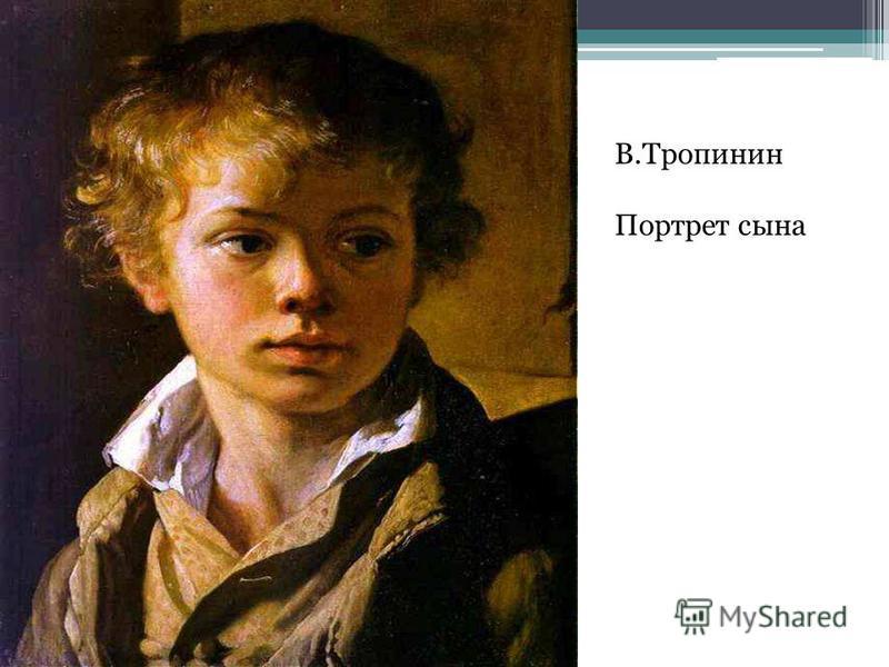 В.Тропинин Портрет сына
