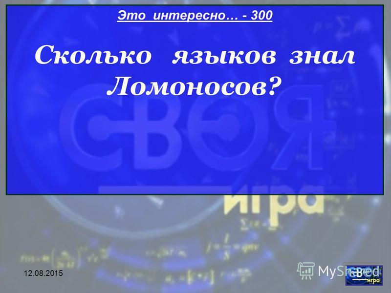 12.08.2015 Это интересно… - 300 Сколько языков знал Ломоносов?