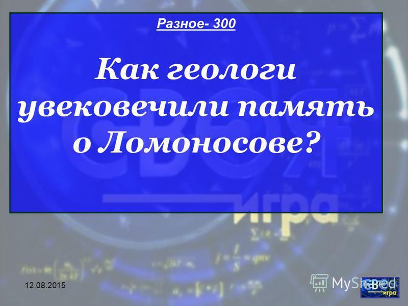 12.08.2015 Разное- 300 Как геологи увековечили память о Ломоносове?